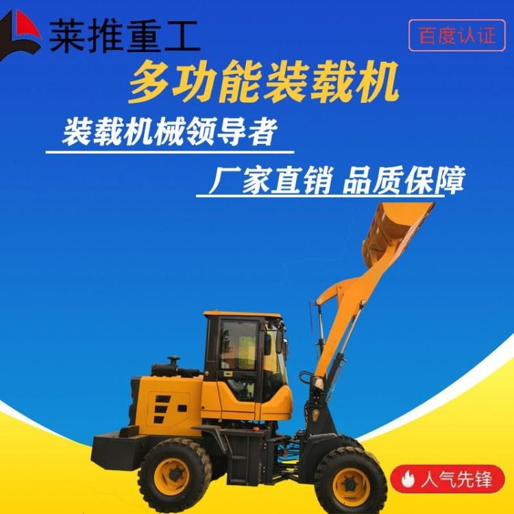 山东莱工铲车价格表  928铲挖车  铲车小型多功能