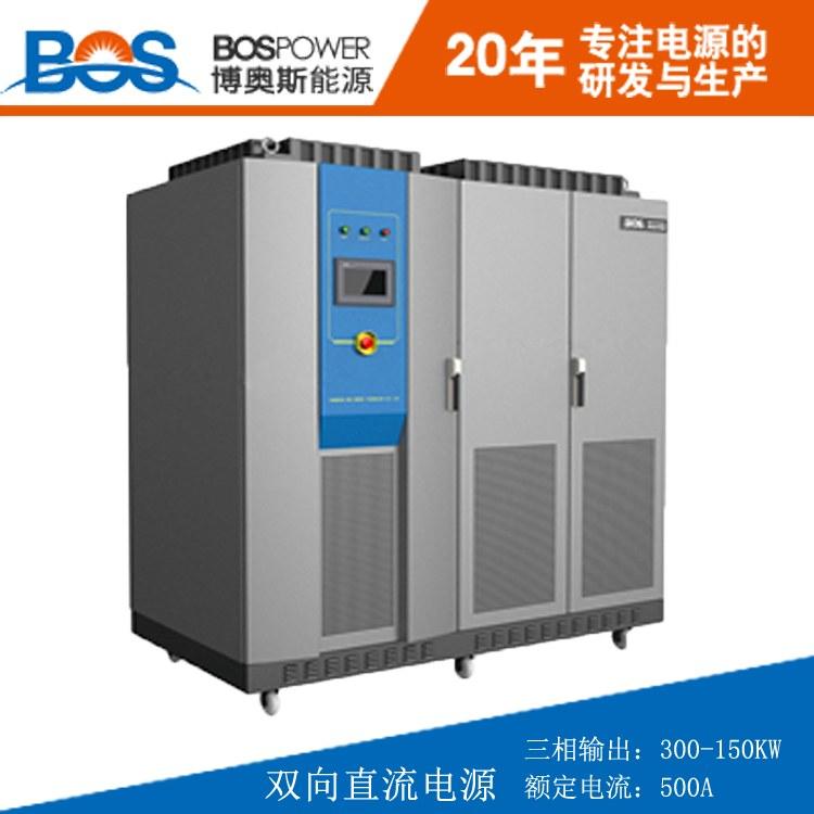 博奥斯厂家直销高精度双向直流电源250KW