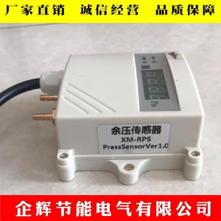 数显微差压余压传感器管道气体微压差检测模拟信号输出压差变送器