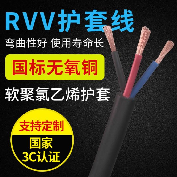 湖南丰旭RVV3芯软护套监控电源线3*1.0/0.75/1.5/2.5/4/6厂家直销RVV护套线