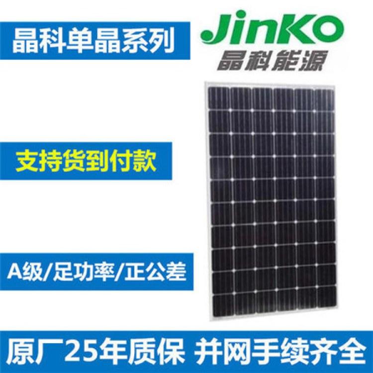 晶科单晶太阳能组件 光伏组件 原厂质保 250W 255W 260W 265W