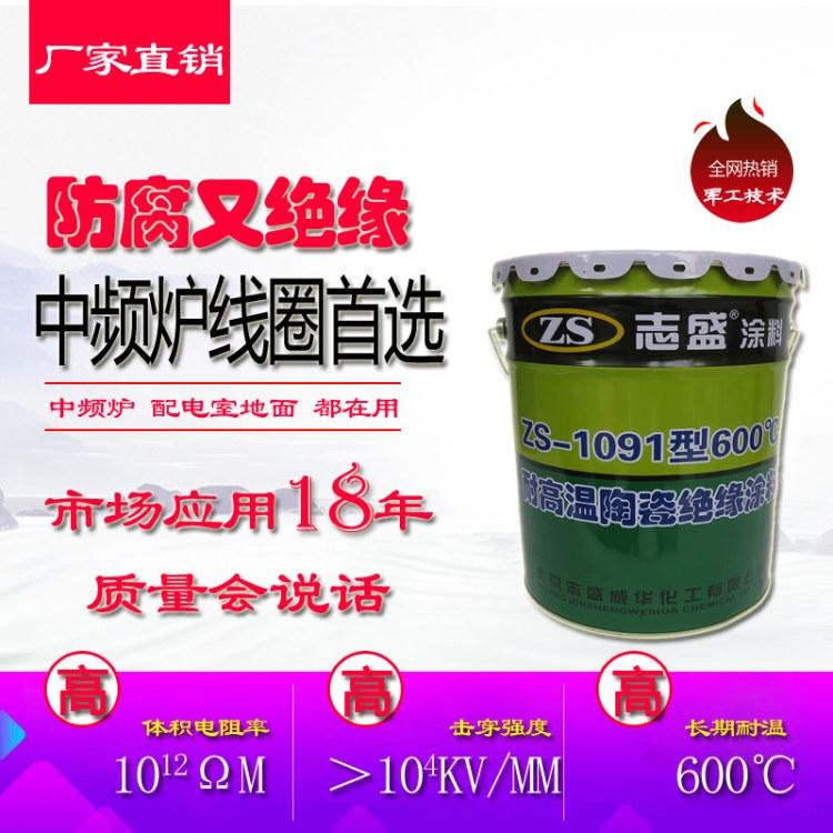 电工设备绝缘保护,选择志盛威华ZS-1091/600℃高温绝缘涂料