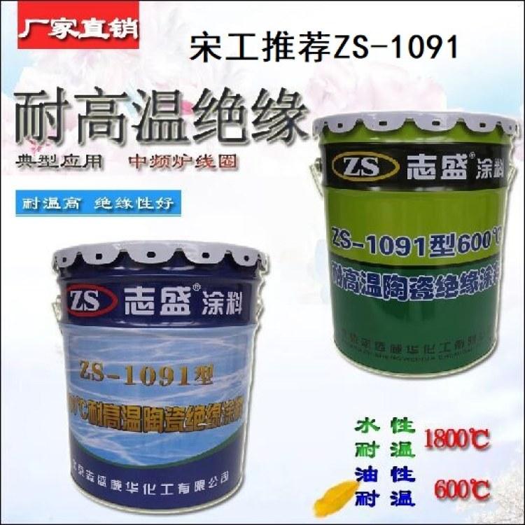 变电所设备绝缘保护,选择志盛威华ZS-1091/600℃高温绝缘涂料