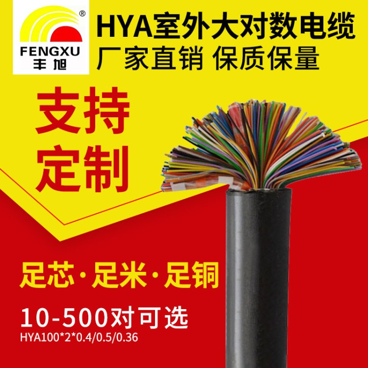 湖南丰旭HYA室外通讯0.5电话电缆20对25对50对100对无氧铜通信大对数电缆