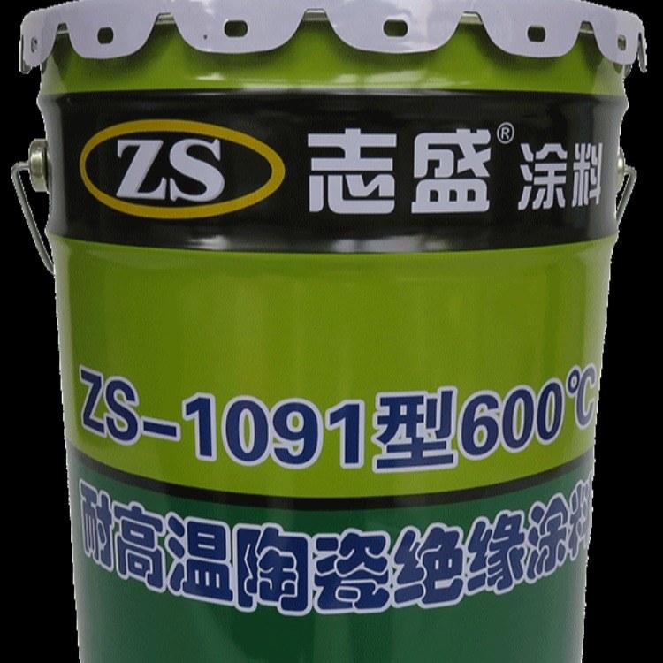 高压配电装置绝缘保护,选择志盛威华ZS-1091/600℃高温绝缘涂料