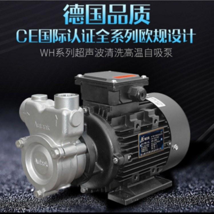 WH系列自吸泵 奥兰克厂家 超声波清洗  高低温试验仪器泵 食品机械设备等尼可尼泵