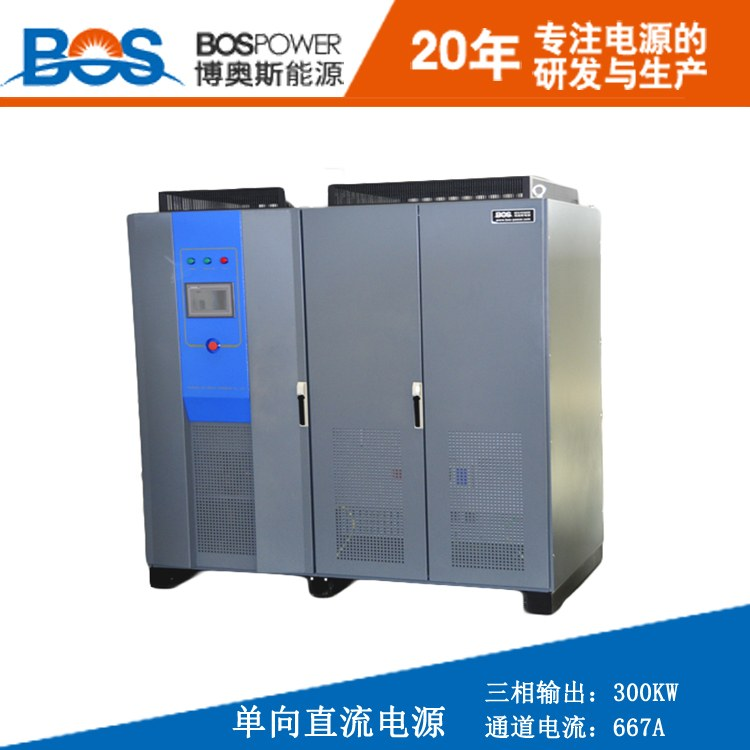 博奥斯厂家直销单向直流电源300KW