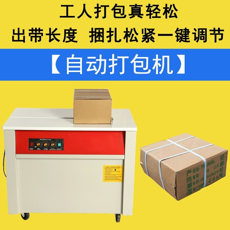 「松科」纸箱全自动打包机 武汉纸箱全自动打包机 纸箱全自动捆扎机