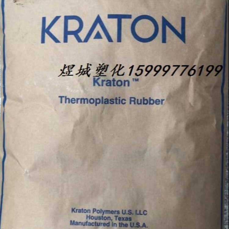 SEBS/美国科腾/G1726 粘合剂 密封剂  涂层应用鞋类粘合剂