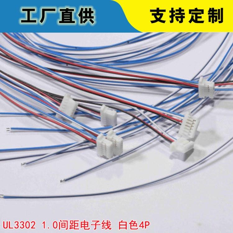 东莞市端子线加工 乐阳专业定制UL3302 1.0间距端子连接线 上千款案例 价格合理