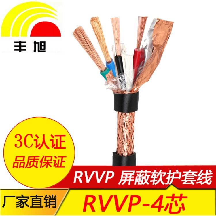 湖南丰旭厂家直销3C认证无氧铜芯RVVP4芯双绞屏蔽护套软线材控制电缆
