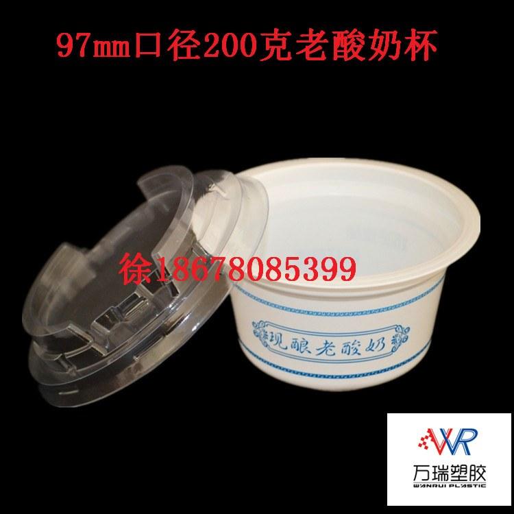 山东万瑞厂家定做200克青海老酸奶杯子 PP一次性印刷酸奶杯