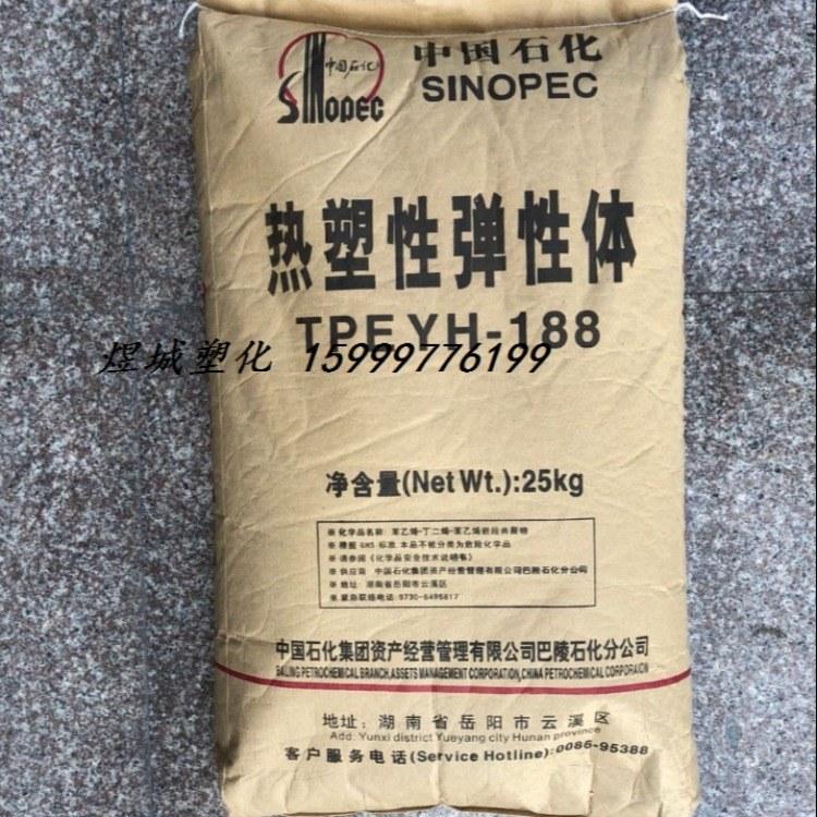 挤出级 SBS 中石化巴陵 YH-791 耐候 阻燃级 家用日杂 鞋材