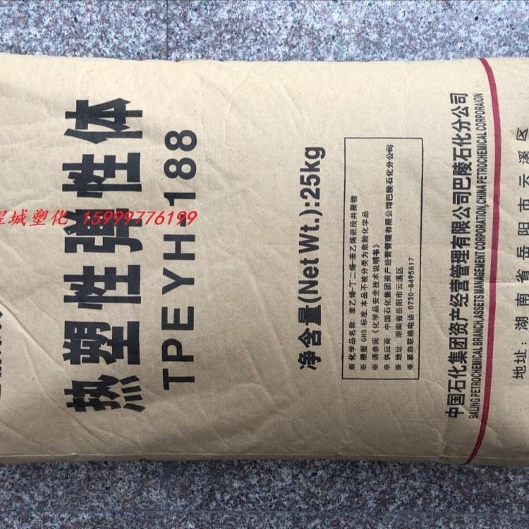 SBS 中石化巴陵 YH-791 (1301-1)热塑性丁苯橡胶沥青改性粘合剂