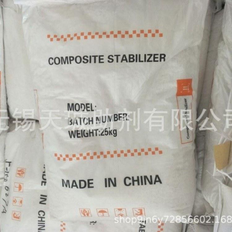 供应全国热销PVC热稳定剂产品 厂家专业生产pvc稳定剂质量好 欢迎咨询