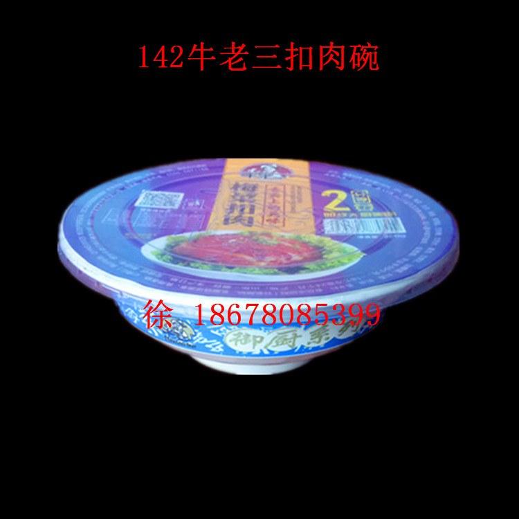 扣肉碗哪里有卖?诸城万瑞厂家定制420克你老三梅菜扣肉碗