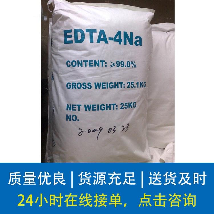 【荣盛化工】供应 国产EDTA四钠 乙二胺四乙酸四钠  稳定可靠 量大从优