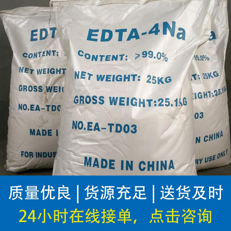 【荣盛化工】EDTA四钠  水处理工业级洗涤剂乙二胺四乙酸四钠 质量保障 优质服务
