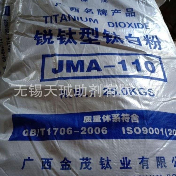 现货供应锐钛型钛白粉油墨用锐钛型钛白粉价格优惠 质量保障 欢迎咨询