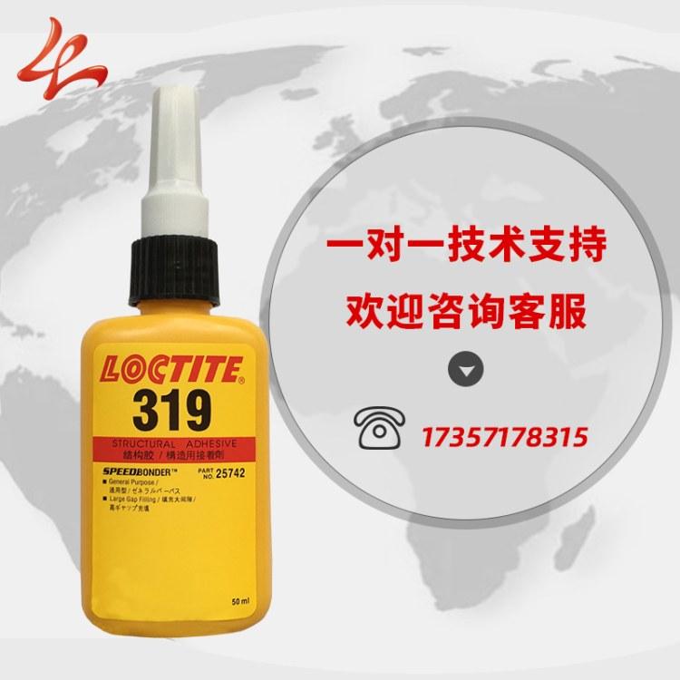 江门乐泰319结构胶 原装正品供应乐泰胶水 提供技术服务