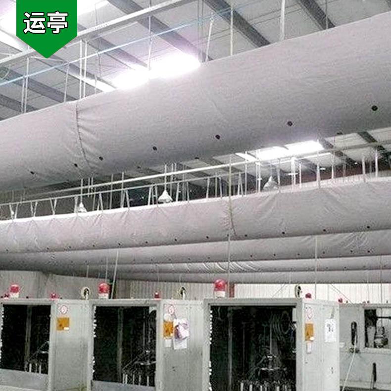 运亭 风管布叫什么名字 布风管迷雾机 制造商