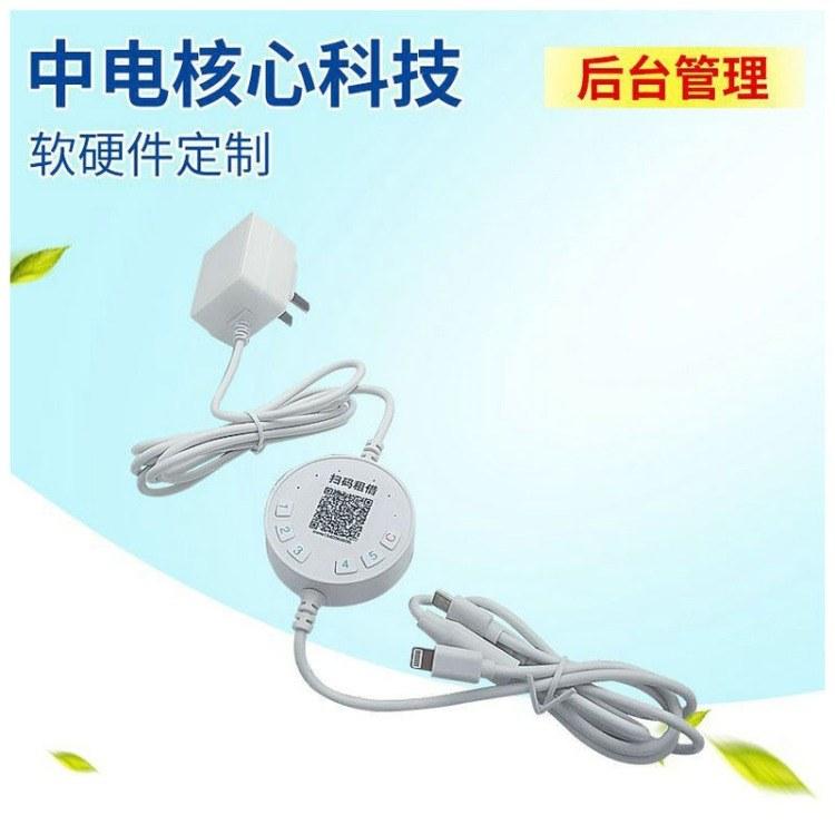 中电核心 共享扫码充电线 密码充电器 充电器数据线可定制