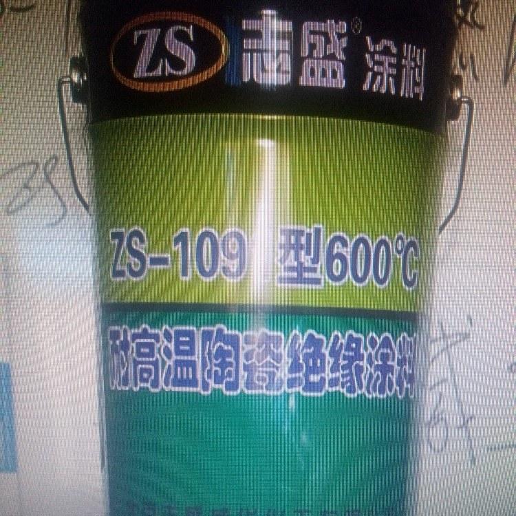 高低压电器设备绝缘保护,选志盛ZS-1091/600℃高温陶瓷绝缘涂料