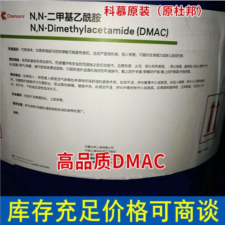 高品质二甲基乙酰胺DMAC 纯度≥99.9% 科慕原装(原美国杜邦)