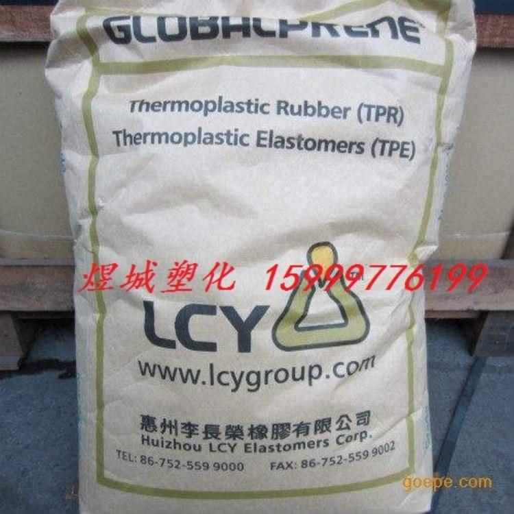 SBS3501F 惠州李长荣 3501 沥青改性 胶粘剂 混炼专用 高韧性 低粘度 注塑级别