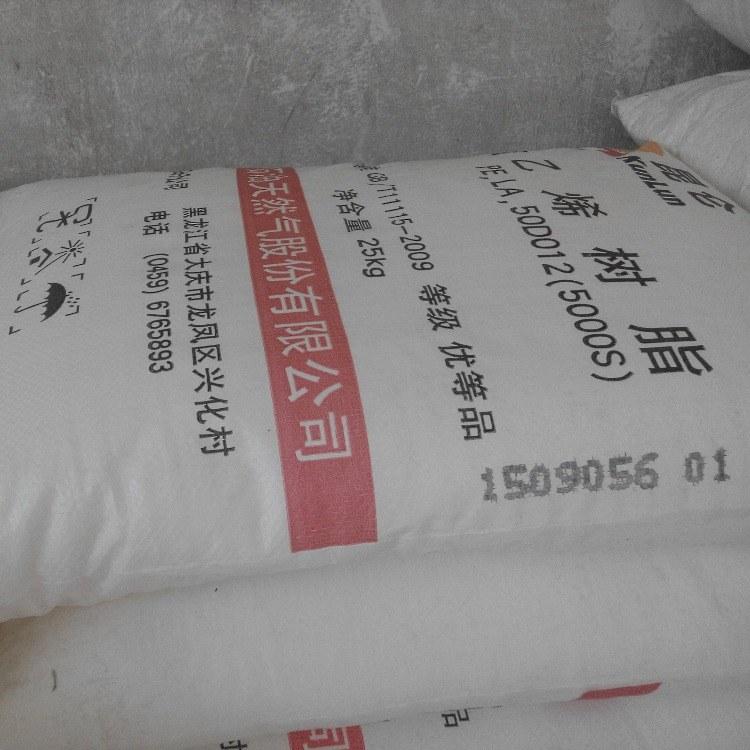 昆仑牌聚乙烯树脂 5000S 大庆石化 优等品 HDPE