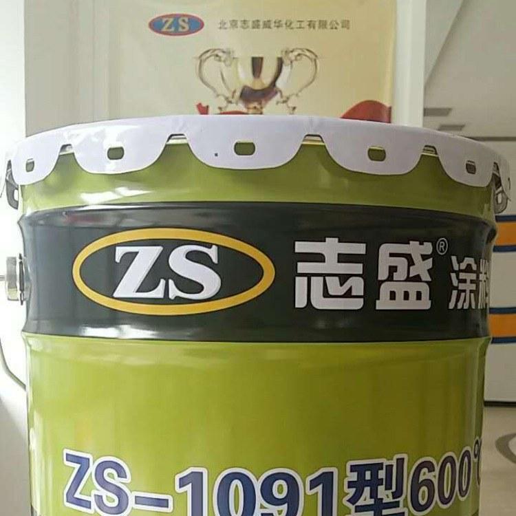 电器绿色绝缘保护,选志盛ZS-1091/600℃高温陶瓷绝缘涂料