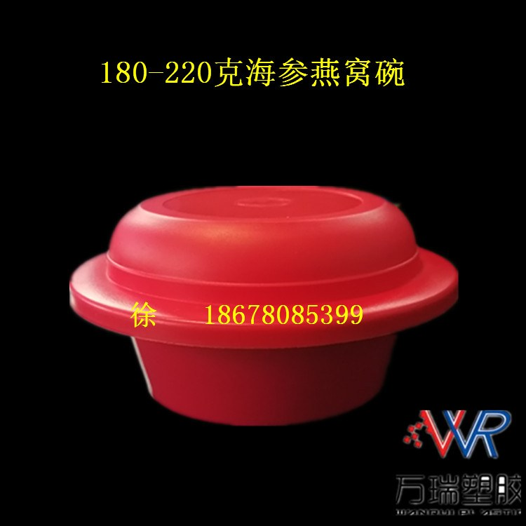 200克即食海参碗 微波加热海参燕窝包装碗  万瑞塑胶PP碗燕燕窝碗