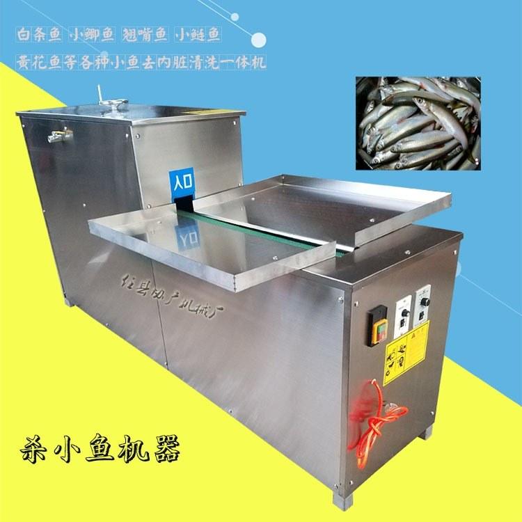 自动杀小鱼机开鱼肚去内脏水产加工杀小鱼机 杀小白条鱼杀鱼机