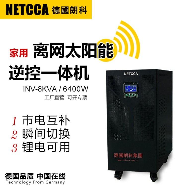 NETCCA德国朗科 UPS 8KVA太阳能逆变器 控制器 6400W 在线互动式UPS电源