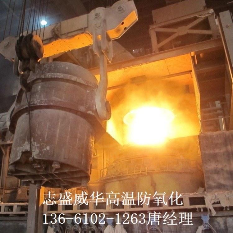志盛威华ZS-1021抗高温氧化使用效果好