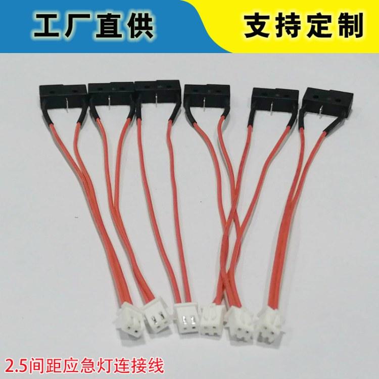 汕头端子线 乐阳专业定制UL1007 22AWG 2.5间距 2P应急灯解点端子连接线
