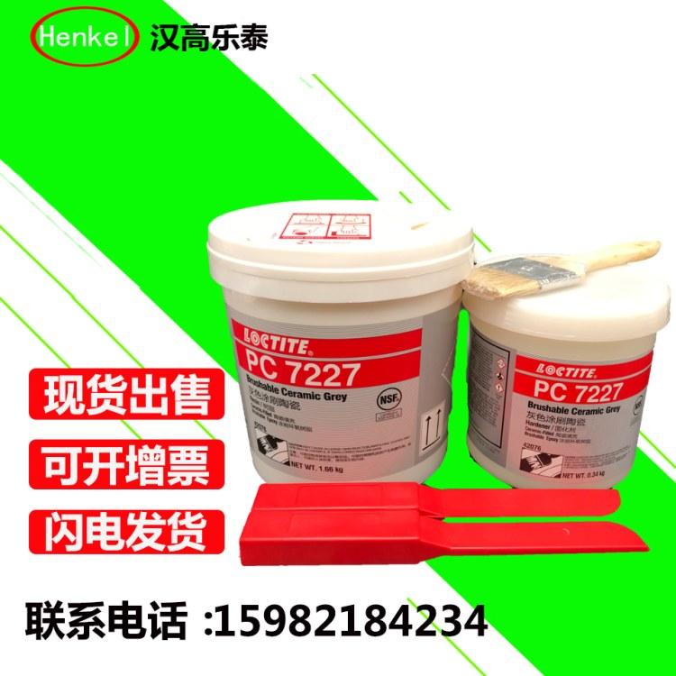 乐泰PC7227灰色涂刷耐磨防护剂乐泰42076超光滑耐磨涂层7227胶水