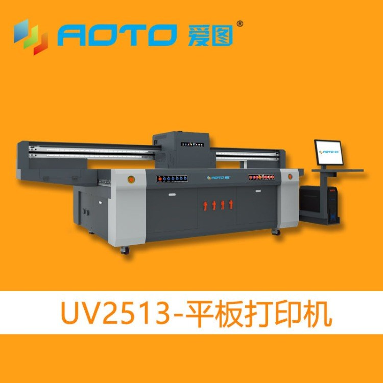 AOTO/爱图 E2513UV平板打印机 uv机厂家