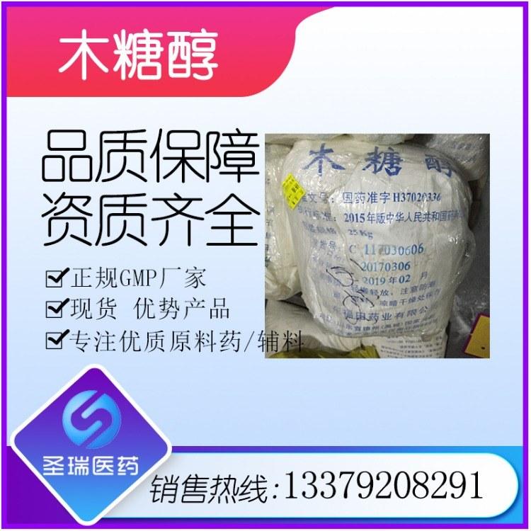 山东药用木糖醇 口服木糖醇原料 正规GMP厂家