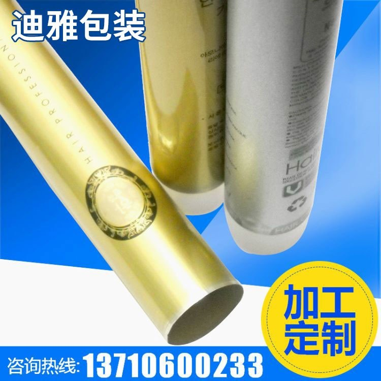 迪雅 扁形圆形化妆品铝塑软管 润肤乳铝塑软管
