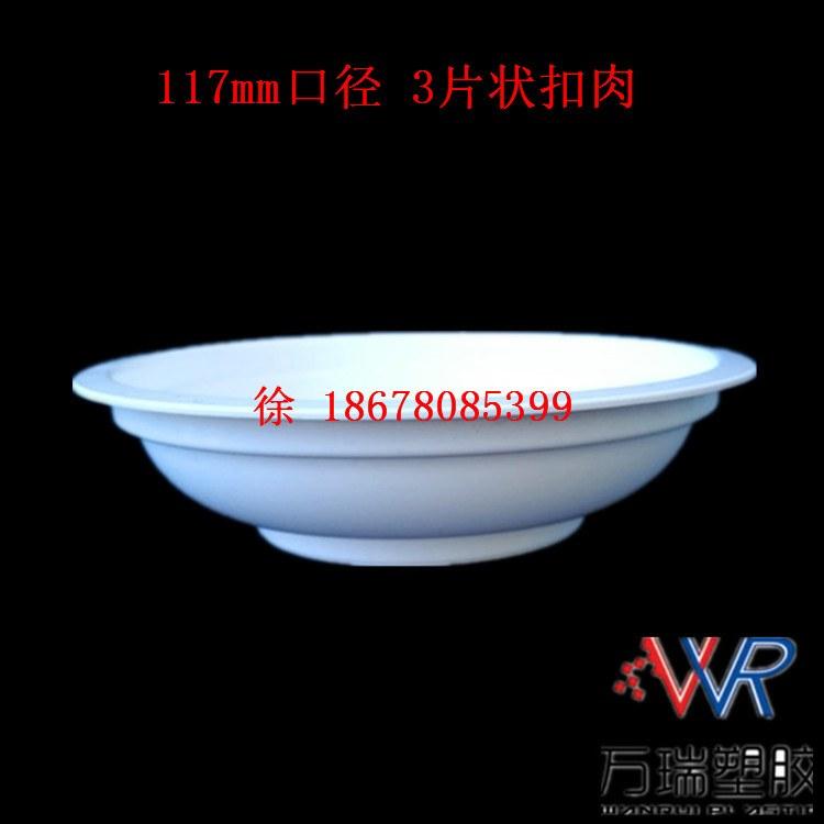 餐厅专用一人份扣肉碗  万瑞塑胶100克小份扣肉包装碗