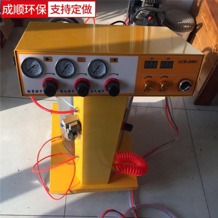 静电喷塑机 /厂家直销静电喷塑机成顺供应