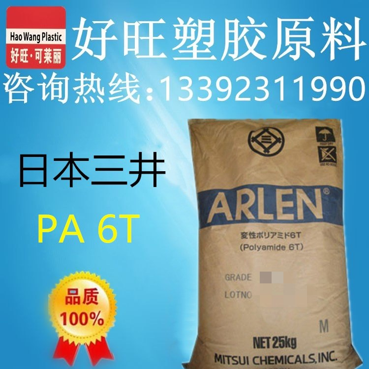 耐高温工程塑料PA6T 热塑性弹性体定制