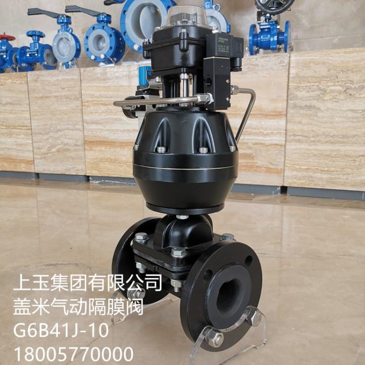 上玉集团新华彩票  气动盖米隔膜阀    G6B41J  工业自动化系统中的强酸、强碱、强腐蚀、