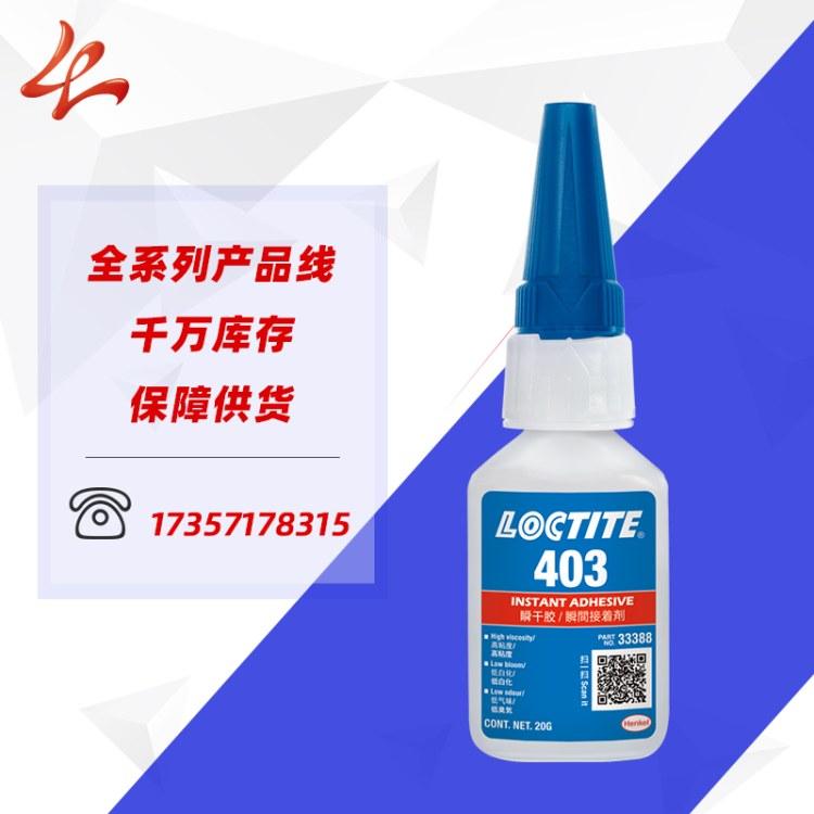 乐泰403胶水强度高固化快 低白化低气味瞬间胶 汉高十佳经销商真品保障