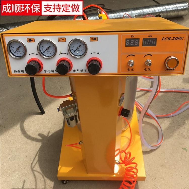 静电粉末喷塑机 静电喷塑机生产厂家环保喷涂设备成顺