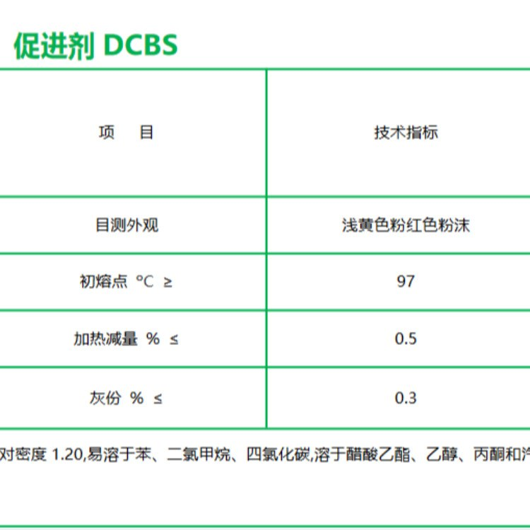 促进剂CBS 促进剂EG3M-75GE 促进剂ZDBC 促进剂DETU 促进剂DCBS江门  珠海