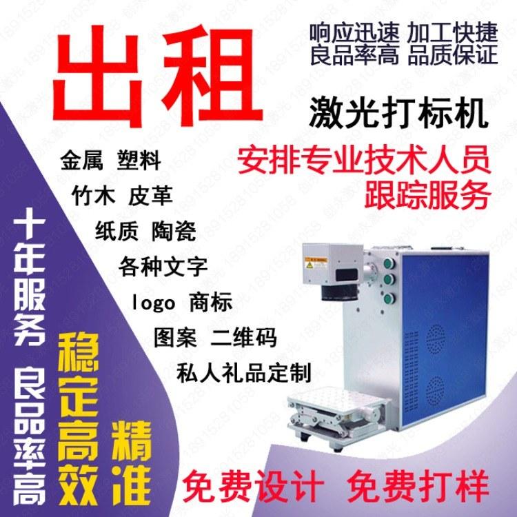 【 创永激光】激光打标机出租 欢迎来电咨询优惠促销品牌商家全国包邮金属打标机