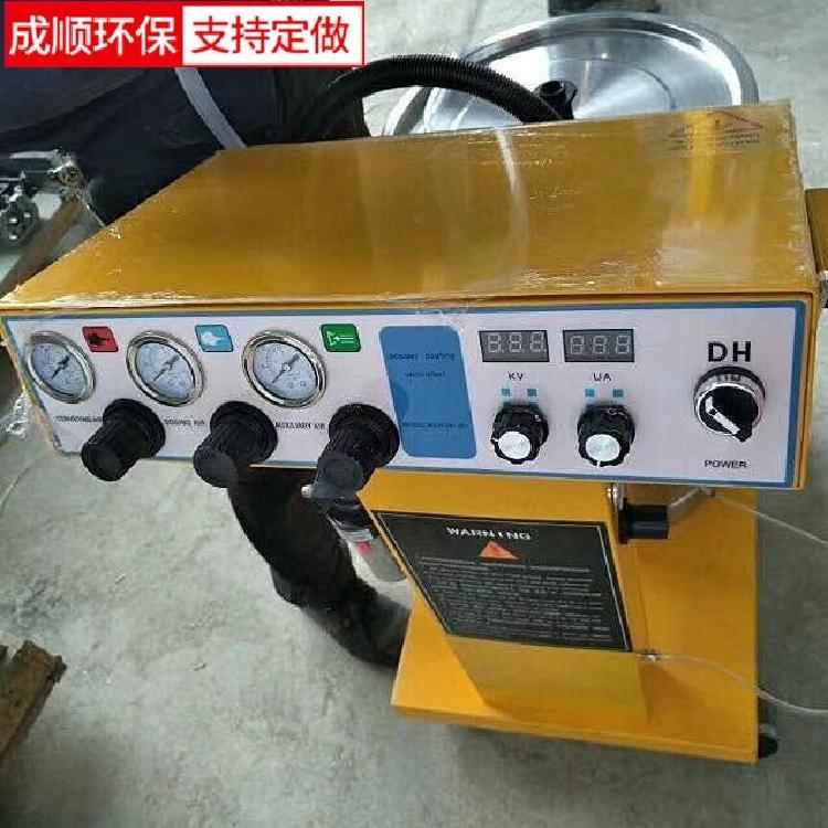 静电喷塑机  成顺车间用静电喷涂机厂家供应环保喷粉自动高效率
