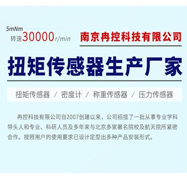 江苏扭矩传感器厂家 各种规格定制